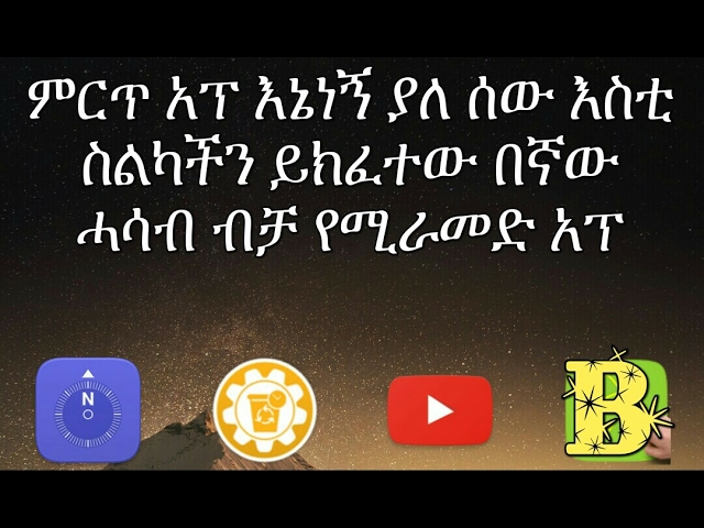 [Amharic] Best Security  App For Android