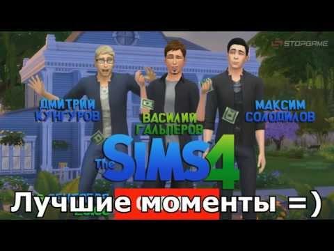 The Sims 4: Сосисочная вечеринка [Экспресс-запись]