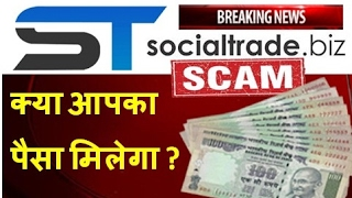 Breaking News : Social Trade Online Scam Exposed !! Your Money ?