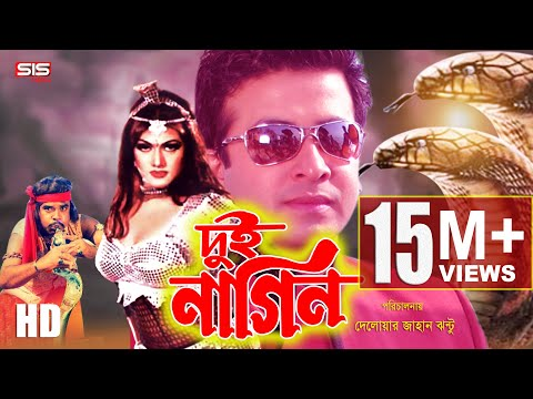 DUI NAGIN ( দুই নাগিন ) | Bangla Movie | Shakib Khan | Monmon | Dipjol | SIS Media thumbnail