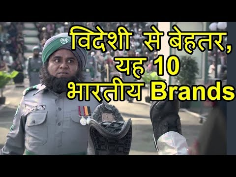 Top 10 Brands Which Sound Foreign But Are Actually Indian
