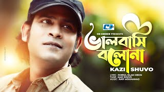 Valobashi Bolo Na By Kazi Shuvo | Audio Jukebox | New Songs 2016