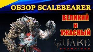 Обзор Scalebearer. ВЕЛИКИЙ и УЖАСНЫЙ! Quake Champions. Командные бои 4 vs 4. Карта Burial Chamber.
