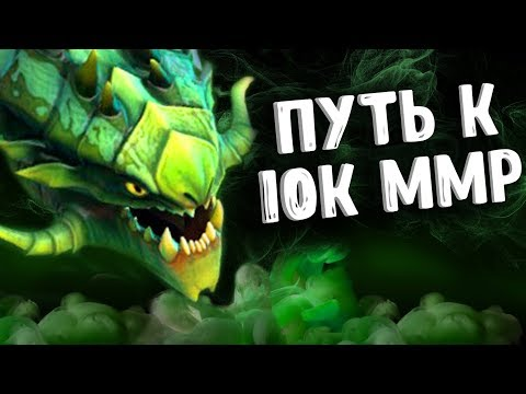 ПУТЬ К 10К ММР ВАЙПЕР ДОТА 2 - ROAD TO 10K MMR VIPER DOTA 2