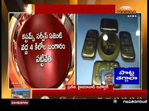 4 Kgs Gold Caught in Shamshabad Air Port || 28-04-2016 || Mahaa News