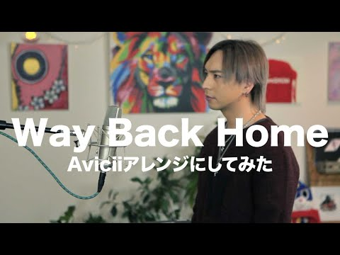 【 Way Back Home × Avicii 】Covered & REMIX by iamSHUM