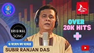 Bengali Polli Geeti ( পল্লী গীতি ) Folk / Baul Song (বাউল গান ) - by SUBIR RANJAN DAS