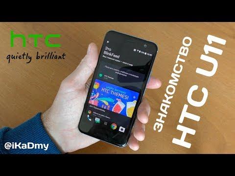 Знакомство с HTC U11