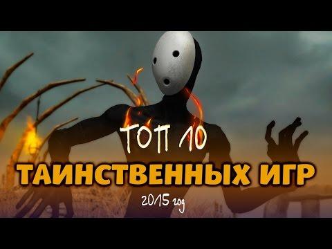[ТОП] 10 таинственных игр 2015 года