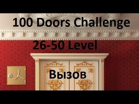 100 Doors Challenge Прохождение - 100 дверей вызов  26 - 50 уровень - Level 26 - 50