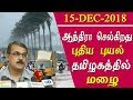 weather report chennai today & tomorrow Chennai to escape from Cyclone pethai puyal tamil news live thumbnail
