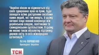 В річницю окупації Криму переселенці провели акцію протесту під посольством РФ - (видео)