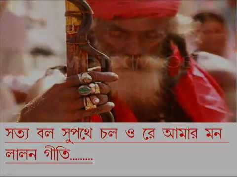 Satya Bol Supothe Chol--------lalon Giti.wmv video