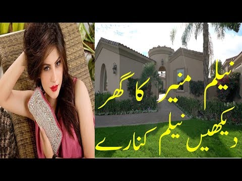 Neelam Muneer house | lifestyle of neelam muneer | نیلم منیر کے گھر کی ویڈیو