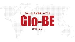 Glo-BE 紹介ムービー