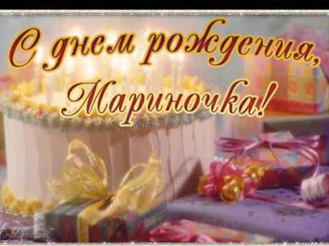 Поздравить с днём рождения марину в прозе