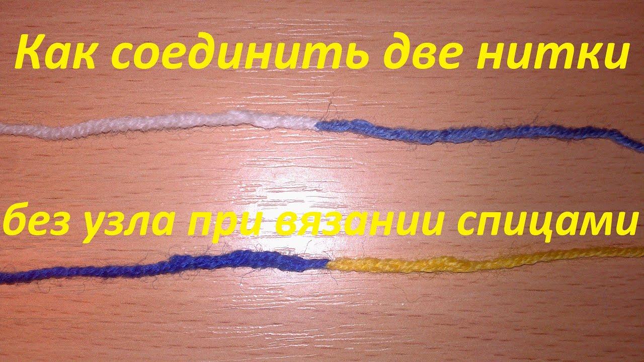 Как соединить нить при вязании без узла 43