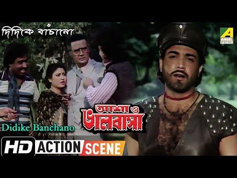 Didike Banchano | Action Scene | Prosenjit | Shakuntala Barua | Shubhendu