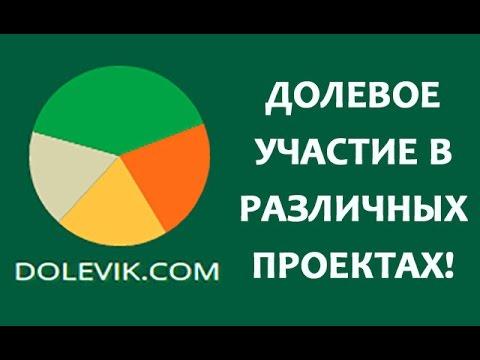 Dolevik.com - обзор проекта и стоит ли инвестировать?