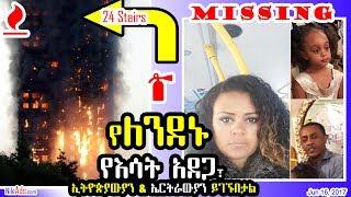 London: የለንደኑ የእሳት አደጋ፣ ኢትዮጵያውያን እና ኤርትራውያን - London Fire & Ethiopians, Eritreans - DW
