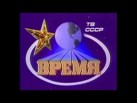 소련/러시아 뉴스 프로그램 Время(브레먀) 오프닝 OP 모음 (1968~2017)