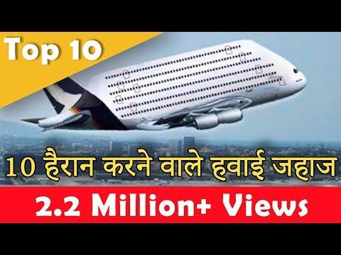 दुनिया के 10 सबसे बड़े हवाई ज़हाज़ | Top 10 World's Biggest Aeroplanes Hindi | Modern Baba