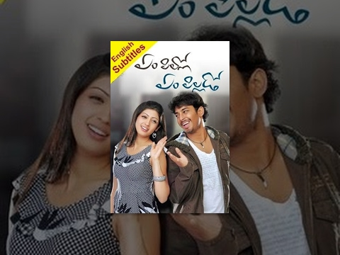 Em Pillo Em Pillado (2010) - Full Length Telugu Film - Tanish - Pranitha - M S Narayana