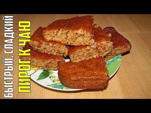 Как приготовить сладкий пирог - видео