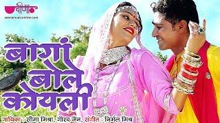New Rajasthani Song 2017 | Baagan Bole Koyali HD | Seema Mishra | Nutan Gehlot