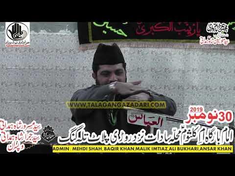Allama Asif Alvi || Majlis 30 Nov 2019 Talagang ||