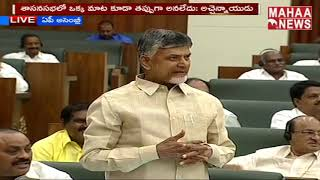 Buggana Rajendranath Counter To Chandrababu On KIA Motor | Assembly Budget Session Live | MAHAA NEWS
