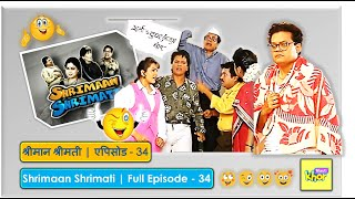Shrimaan Shrimati - Episode 34 - Full Episode