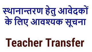 Important  Announcements of Teacher Transfer