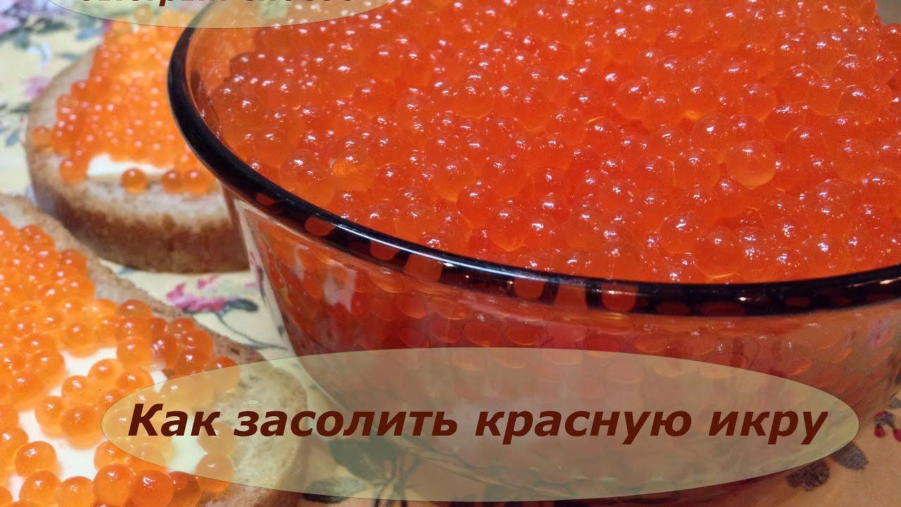 Как посолить красную икру рецепт