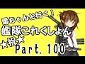 【艦これ】電ちゃんと行く!艦隊これくしょん Part.100【ゆっくり実況】 thumbnail