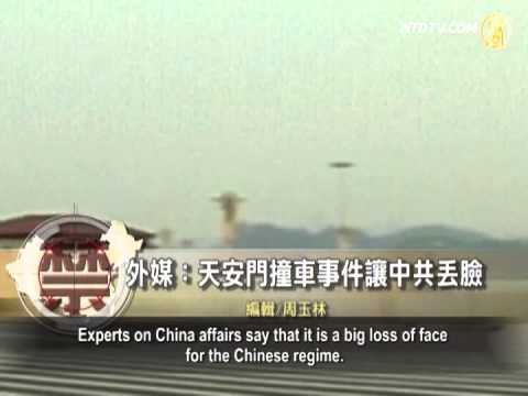 Netizens Questions: Tiananmen Crash Is A Terrorist Attack