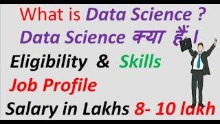 What is Data Science ll Jobs ll Career opportunities ll Skills ll Beginner video