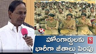 CM KCR Announces Salary Hike For Home Guards | TRS Govt Increases Salary From Rs 12K To Rs 20K