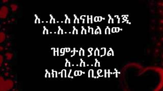 Aster Aweke Akal Sew **LYRICS**