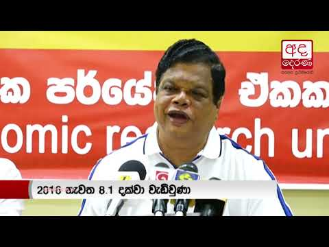 misery rate of sl ha|eng