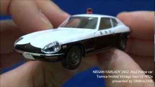 日産フェアレディパトカー NISSAN FAIRLADY 260Z 2by2 Police car Tomica limited Vintage Neo
