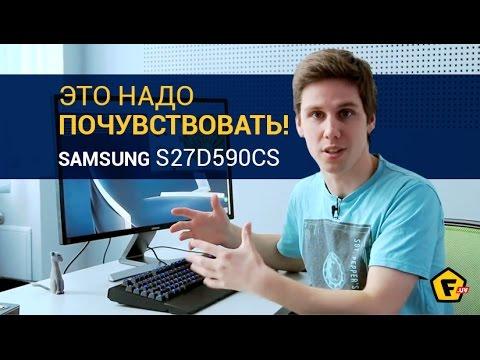Зачем изогнутый игровой монитор? Обзор Samsung S27D590CS (Curved)