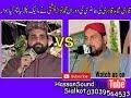 Qari Shahid Qadri VS Muhammad Nawaz Chishti (Ye Duniya Ek Samundar He ) By Hassan Sound 03039564533