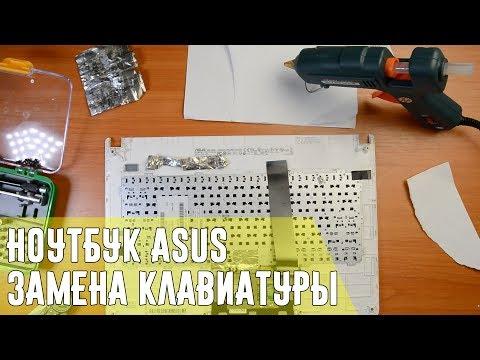 Как поменять клавиатуру на ноутбуке Asus? Поможет клеевой пистолет