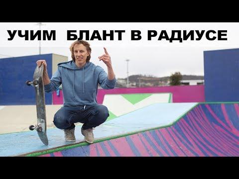 БЛАНТ НА СКЕЙТЕ
