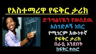 Amazing Ethiopian teacher's true love story from Bisrat radio