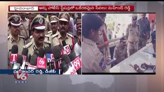 DGP Mahender Reddy Sudden Inspects Chandanagar Police Station | Hyderabad Friendly Police