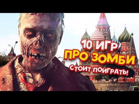 10 Зомби игр которые сожрут твое время!
