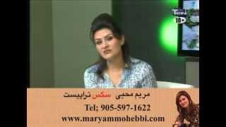 Maryam Mohebbi آماده سازی جنسی بخش اول