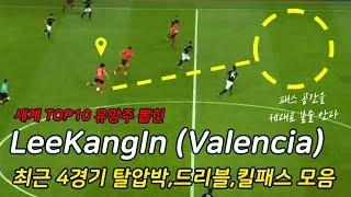 월클 유망주 이강인 탈압박,드리블,킬패스 모음 Lee Kang-In Valencia CF